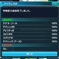 【PSO2】報酬期間突入!装備作り開始!