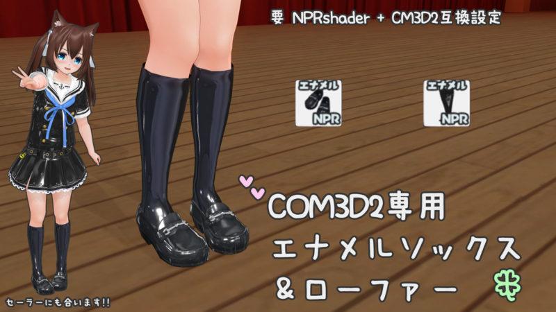 COM3D2専用 エナメルスクールソックス・ローファーセット