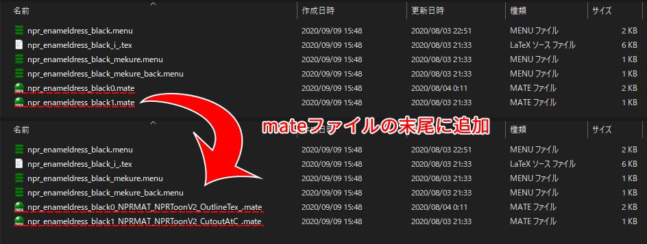 menuファイルおよびmateファイルの末尾に文字を追加